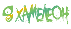 Хамелеон ХМ (chameleon hm) Арт студия картин на холсте